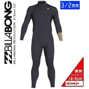 フルスーツ ウェットスーツ  ビラボン  3/2mm  ファーナス Revolution  GBS チェストジップ メンズ  2019  BLACK SANDS