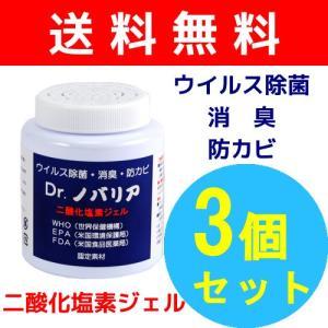 Dr.ノバリア 二酸化塩素ジェル 除菌 消臭剤 K10957 「3個セット」 shonansmile
