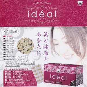 健康補助食品 ideal(イデアル) 90カプセル入り シートタイプ LR末III ミミズ乾燥粉末 ミミズ酵素|shonansmile|02