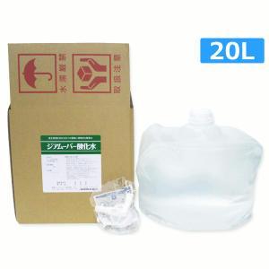 弱酸性次亜塩素酸水 ジアムーバー酸化水 20L 200ppm / 詰め替え用ボトル付き|shonansmile