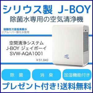 除菌水専用 空間清浄システム J-BOY SVW-AQA1001(W) [弱酸性次亜塩素酸水 ジアムーバー酸化水 10L 200ppm]付き|shonansmile