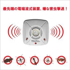 超音波式害虫駆除機 2個セット 超音波式 害虫駆除 ゴキブリ ネズミ 蚊 クモなどの害虫シャットアウト!子供やペットにも安心!!|shonansmile