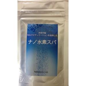 高濃度水素発生入浴剤 ナノ水素スパ 500g 10回分/ナノH2/水素入浴剤/水素風呂/ラディエンス 「Radiance」|shonansmile
