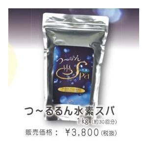 水素入浴剤 つーるるん水素スパ 「OSGモイストバスパウダー」 1kg 約30回分 水素風呂 水素バス 日本製 shonansmile