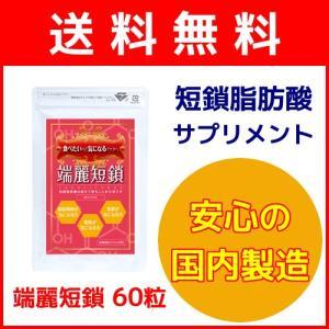 [初回購入のみ20%OFF] 端麗短鎖 60粒 短鎖脂肪酸配合サプリメント|shonansmile