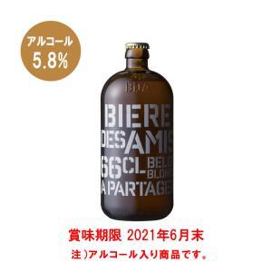 【送料無料 沖縄除く】BIERE DES AMIS ビアー・デザミ・ブロンド 660ml(ベルギー伝統のブロンドエール ビール)12本 shonanwine