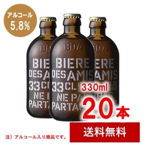【送料無料 沖縄除く】BIERE DES AMIS ビアー・デザミ・ブロンド 330ml(ベルギー伝統のブロンドエール ビール)20本 shonanwine
