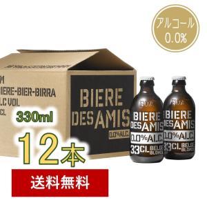 新発売 BIERE DES AMIS ノンアルコール ビアー・デザミ・ブロンド 0.0% 330ml(ベルギー伝統のブロンドエール)12本【送料無料|沖縄除く】|shonanwine