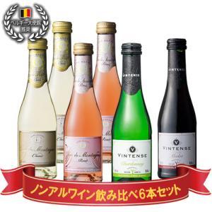 ノンアルコールワインミニボトル4種類飲み比べ6本セット【送料無料|沖縄除く】|shonanwine