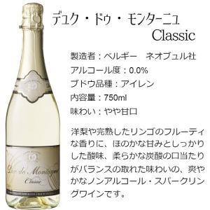 ベルギー大使館公式推薦 ノンアルコール スパークリングワイン 「デュク・ドゥ・モンターニュ」単品|shonanwine|02