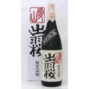 出羽桜 「愛山」 純米大吟醸 1.8L|shooya1230