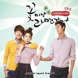 イケメンラーメン店 OST CD2 (TVN ドラマ) shop-11