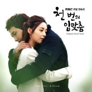 A Thousand Kisses OST (SPECIAL) shop-11