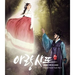 Arang and the Magistrate OST PART.2  MBC ドラマ shop-11