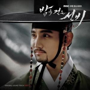 夜を歩く士 OST PART 2 SCHOLAR WHO WALKS THE NIGHT MBC DRAMA【韓国ドラマ・映画OST】 shop-11