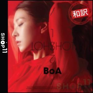 【タイトル和訳】BOA ONE SHOT, TWO SHOT 1ST MINI ALBUM ボア 1集 ミニ アルバム【先着ポスター丸め|レビューで生写真5枚|宅配便】|shop-11
