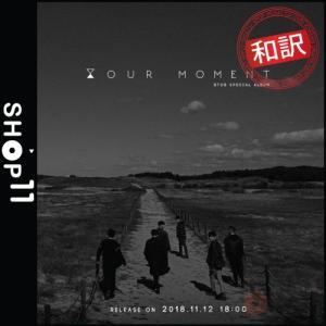 【全曲和訳】BTOB HOUR MOMENT SPECIAL ALBUM ビーツービ B2B スペシャル アルバム【先着ポスター】【レビューで生写真5枚】【送料無料】の画像