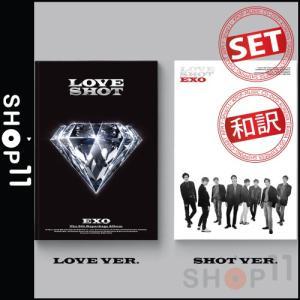 【2種セット】【全曲和訳】EXO LOVE SHOT 5TH REPACKAGE エクソー 5集 リパッケージ【先着ポスター2種丸め】【レビュー生写真5枚】【宅配便】|shop-11