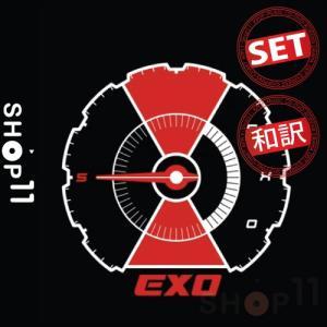 【3種セット】【全曲和訳】EXO EXO DON'T MESS UP MY TEMPO 5TH ALBUM エクソー 正規 5集 【先着ポスター丸め|レビューで生写真5枚|宅配便】|shop-11