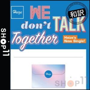 【全曲和訳 ポスター付】HEIZE WE DON'T TALK TOGETHER SINGLE [BTS SUGA PROD] ヘイズ 防弾少年団 シュガ 作曲【レビューで生写真5枚 送料無料】 shop-11