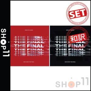 2種セット【全曲和訳】iKON NEW KIDS THE FINAL EP アイコン ザ ファイナル【先着ポスター丸め保証|レビューで生写真10枚|配送特急便】|shop-11