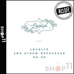 【タイトル和訳】LOVELYZ WE NOW 2ND REPACKAGE ラブリズ 2集 リパッケージ アルバム 今、私達【宅配便|安心国内発送】|shop-11