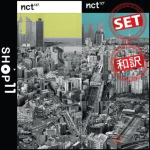 【2種セット|全曲和訳】NCT 127 Regular-Irregular 1ST ALBUM NCT # 127 正規 1集【先着ポスター2種|レビューで生写真5枚|送料無料】