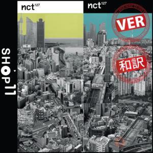 タイムセール【VER選択】【全曲和訳】NCT 127 Regular-Irregular 1ST ALBUM NCT # 127 正規 1集 【レビューで生写真5枚】【送料無料】|shop-11