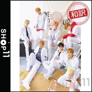 【全曲和訳】NCT DREAM WE GO UP 2ND MINI ALBUM 2集 ミニ アルバム【先着ポスター|レビューで生写真5枚|送料無料】