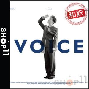 【全曲和訳】SHINEE ONEW VOICE シャイニー オニュー ミニ1集【送料無料】ポスター無し shop-11