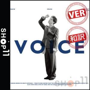 【VER選択】【全曲和訳】SHINEE ONEW VOICE シャイニー オニュー ミニ1集【ポスターなしで格安】【レビュー生写真5枚】