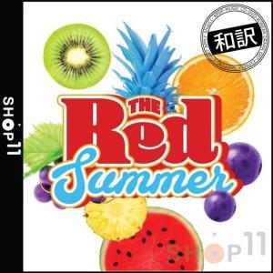 【和訳】RED VELVET THE RED SUMMER SUMMER MINI ALBUM レッドベルベット ザ レッド サマー 夏 ミニアルバム shop-11