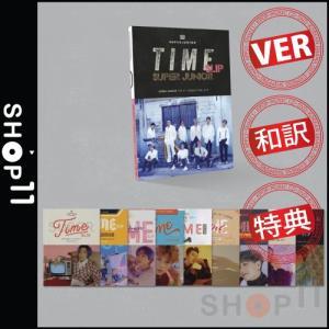 【先予約|VER選択|CD|全曲和訳】SUPER JUNIOR TIME SLIP 9TH ALBUM スーパージュニア 正規 9集 アルバム【先着ポスター丸め|レビューで生写真5枚|宅配便】