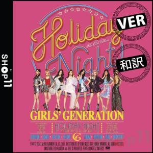 【VER|和訳:ルビ/メンバ選択】GIRLS GENERATION Holiday Night 6TH ALBUM 少女時代 6集 正規【先着ポスター|レビューで生写真5枚|送料無料】|shop-11