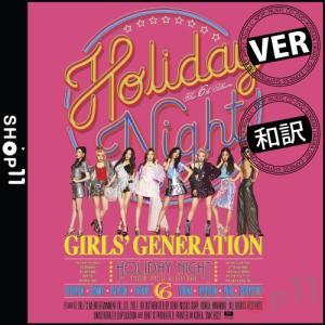 【VER|和訳:ルビ/メンバ選択】GIRLS GENERATION Holiday Night 6TH ALBUM 少女時代 6集 正規 【先着ポスター丸め|レビューで生写真5枚|宅配便】|shop-11