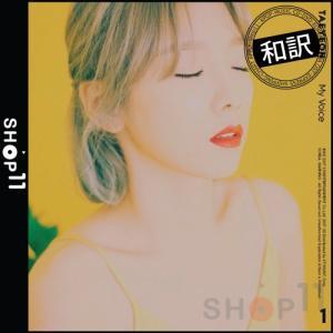 【和訳】TAEYEON MY VOICE 1ST ALBUM テヨン 正規 1集 アルバム|shop-11