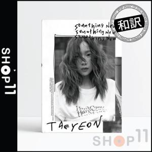 【チャート反映店|全曲和訳】TAE YEON - SOMETHING NEW (3RD MINI ALBUM) テヨン 3集 ミニ アルバム【先着ポスター|送料無料】|shop-11