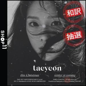 【TITLE和訳】TAE YEON THIS CHRISTMAS WINTER IS COMING テヨン クリスマス【先着ポスター|レビューで生写真5枚|送料無料】|shop-11
