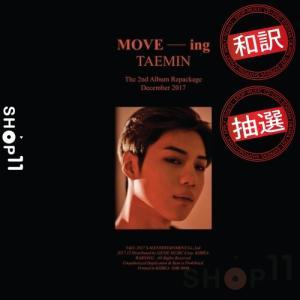 【全曲和訳】TAEMIN MOVE-ING 2ND RePACKAGE TAE MIN テミン 正規 2集 ムービング リパッケージ move ing【先着ポスター|レビューで生写真5枚|送料無料】|shop-11