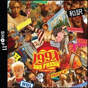 【TITLE和訳】TRIPLE H 199X 1ST MINI ALBUM トリプル H 1集 ミニアルバム ヒョンア, フイ、イドン(SF9)|shop-11