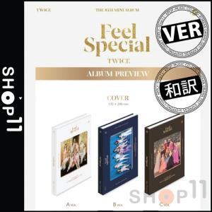 プレオーダー特典【VER選択|CD|全曲和訳】TWICE 8th Mini Feel Special...
