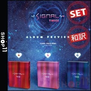 【3種セット】TWICE SIGNAL 4TH MINI ALBUM トワイス シグナル 4集 ミニ アルバム【先着予約特典|抽選EVENT】|shop-11