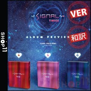 【タイトル和訳】TWICE SIGNAL 4TH MINI ALBUM トワイス シグナル 4集 ミニ アルバム【レビューで生写真5枚】