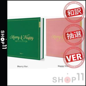 TWICE MERRY & HAPPY 1ST REPACKAGE 1集 トゥワイス リパッケージ【レビューで生写真5枚】|shop-11