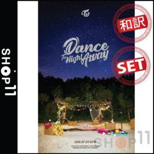 【3種SET】【全曲和訳】TWICE SUMMER NIGHTS 2ND SPECIAL トォワイス ツワイス 2集 スペシャル 【先着ポスター】【レビューで生写真5枚】【送料無料】