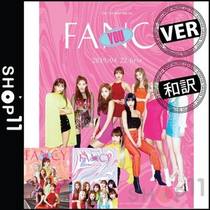 【全曲和訳】TWICE FANCY YOU 7TH MINI ALBUM 7集 ミニ アルバム トワイス ツワイス【レビューで生写真5枚|送料無料】|shop-11