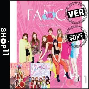 【全曲和訳】TWICE FANCY YOU 7TH MINI ALBUM 7集 ミニ アルバム トワイス ツワイス【レビューで生写真5枚|宅配便】|shop-11