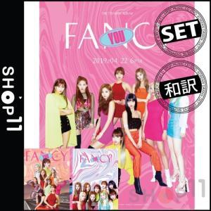 【3種セット|全曲和訳】TWICE FANCY YOU 7TH MINI ALBUM 7集 ミニ アルバム トワイス ツワイス【レビューで生写真5枚|宅配便】|shop-11
