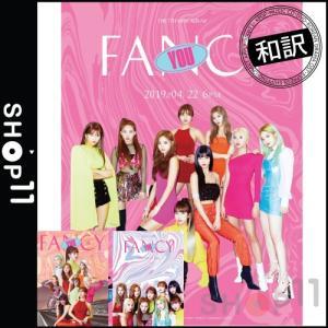 【全曲和訳】TWICE FANCY YOU 7TH MINI ALBUM 7集 ミニ アルバム トワイス ツワイス【宅配便】 shop-11