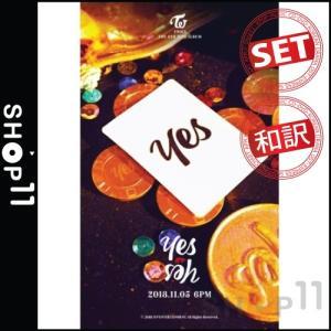 【3種セット】【全曲和訳】TWICE YES OR YES 6th MINI トォワイス ツワイス 6集 ミニ【レビューで生写真5枚】【送料無料】|shop-11